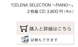 CELENA SELECTION ~PIANO~の試聴と購入はこちら