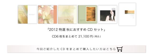 「2012 特選 秋におすすめ CDセット」今回ご紹介したCDをまとめて購入したい方はこちら